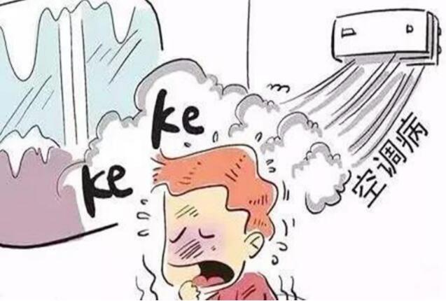 什么是空调病